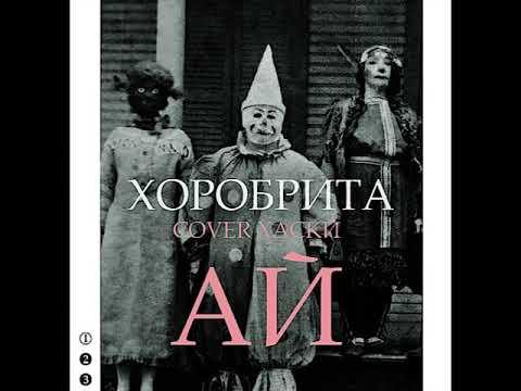Хоробрита - Ай (Хаски cover)