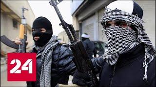 В Сирии уничтожают последний оплот боевиков - Россия 24