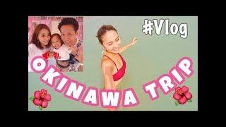 沖縄vlog沖縄家族旅行!本島の美味しくてオススメスポット❤️Okinawatrip2018