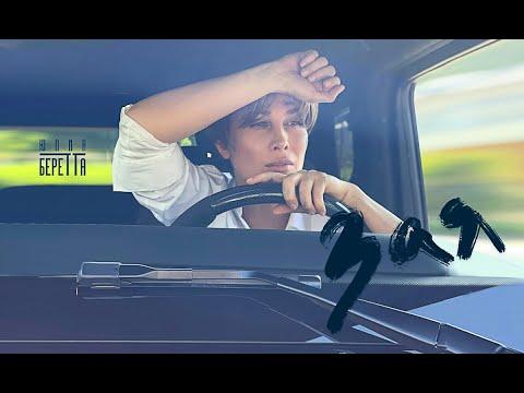 Юлия Беретта - Зая | Премьера клипа