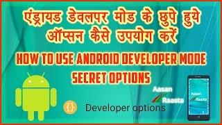 Android Developer Mode Secret Options Android Developer Mode Kya Hai HINDI Video