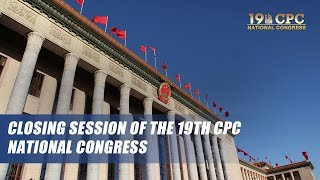 Live: Closing session of the 19th CPC National Congress中共十九大闭幕