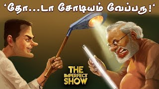 IT Raid... அடித்துக் கொள்ளும் தல-தளபதி ரசிகர்கள்!   தி இம்பர்ஃபெக்ட் ஷோ 07/02/2020