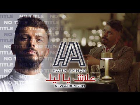 Hatim Ammor - Aalach Ya Lil