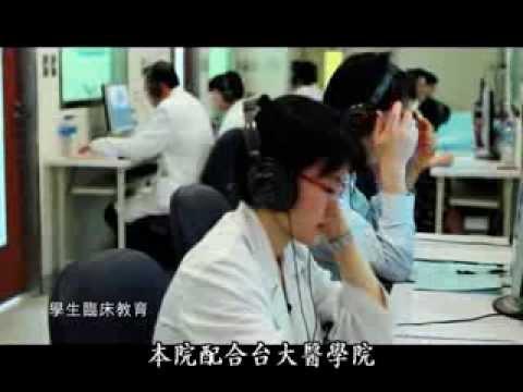 國立臺灣大學醫學院附設醫院簡介