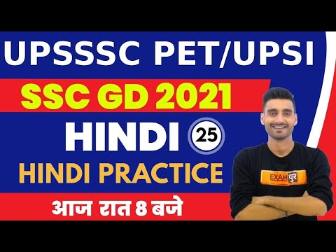 UPSI/SSC GD /UPSSSC PET 2021 HINDI CLASSES | Live India Test || By Vivek Sir | Class- 25