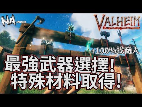 《Valheim》各種特殊武器材料取得及使用心得
