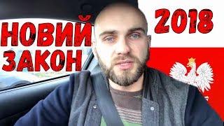 З 1 січня у Польщі змінюються правила працевлаштування українців. Зміни в закононодавстві в Польщі!