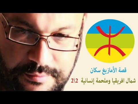 قصة الأمازيغ سكان شمال افريقيا وملحمة إنسانية 22 أحمد سعد زايد