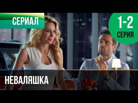 ▶️ Неваляшка 1 и 2 серия - Мелодрама комедия   Фильмы и сериалы - Русские мелодрамы