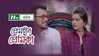 Premhin Premika   প্রেমহীন প্রেমিকা । Tanjin Tisha, Irfan Sazzad   Romantic Natok   NTV Natok 2019