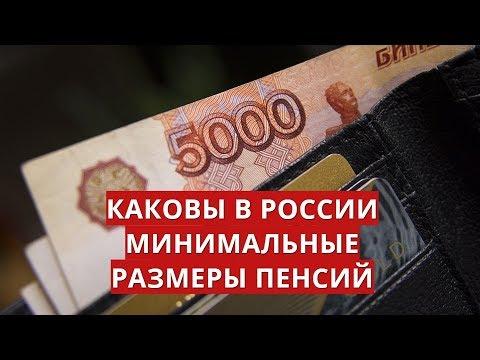 Каковы в России минимальные размеры пенсий