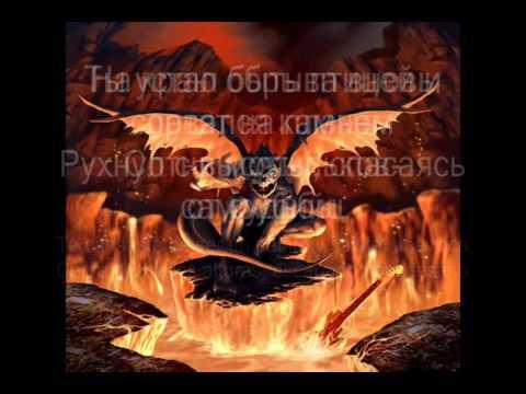 Ария - Ангельская Пыль   Aria - Angel'skaya Pyl' (Letras Rus - Esp) Штиль Ver