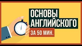 АНГЛИЙСКИЙ С НУЛЯ (Четкое понимание за 50мин)