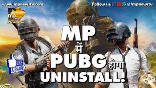 MP से UNINSTALL होगा PUBG GAME!। MP News