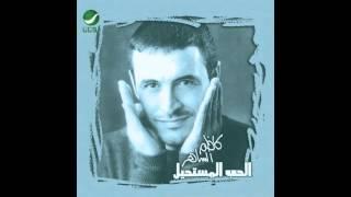 تحميل اغاني Kadim Al Saher … Rakhasit Damee | كاظم الساهر … رخصت دمعي MP3