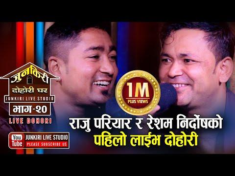 राजु परियार र रेशम निर्दोषको पहिलो दोहोरीले माहोल नै ततायो | Raju Pariyar VS Resham Nirdosh | Ep. 20
