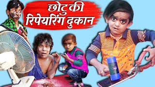 छोटू मोबाइल रिपेयरिंग | CHOTU KI MOBILE REPAIRING | Khandesh Hindi Comedy | Chotu Dada Comedy Video