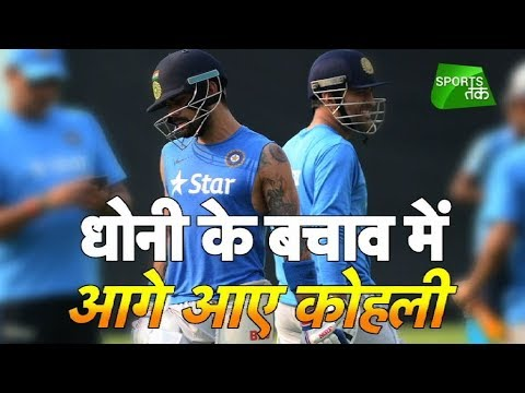 Virat Kohli Defended MS Dhoni | Sports Tak