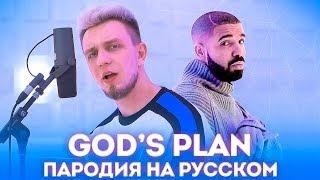 Транслейт на Drake - God
