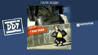 ДДТ - Галя ходи (Аудио)