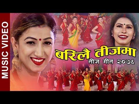 Barilai Teej Ma - New Teej Song 2076 | Rekha Paudel Ft. Sarika Ghimire