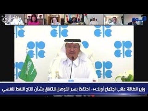 وزير الطاقة عقب اجتماع أوبك+ : أحتفظ بسر التوصل لاتفاق بشأن إنتاج النفط لنفسي