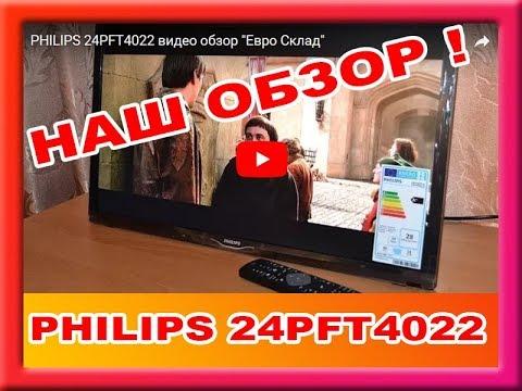 PHILIPS 24PFT4022  видео обзор
