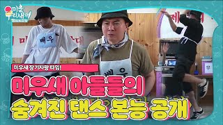 Mom's Diary My Ugly Duckling EP246