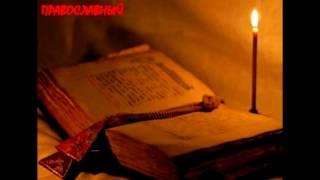 ПСАЛТИРЬ. КАФИЗМА 3. Псалмы Давидовы. ПОЛНАЯ ПСАЛТИРЬ