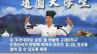 [도원(道圓)대학당 강의] 466 백두산 만행의 큰 뜻