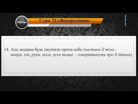 Читання сури 075 Аль-Кийама (Воскресіння) з перекладом смислів на українську мову (читає Мішарі)