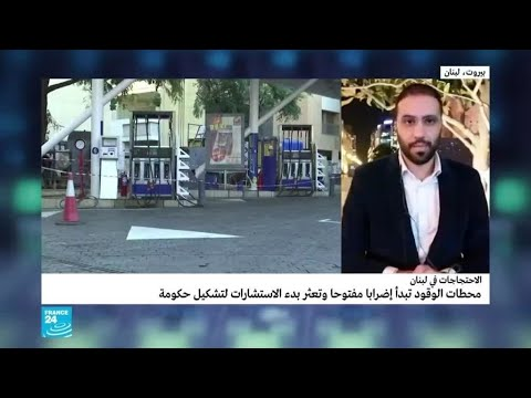 العرب اليوم - شاهد: إضراب مفتوح لمحطات الوقود في لبنان