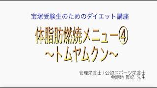 宝塚受験生のダイエット講座〜体脂肪燃焼メニュー④トムヤムクン〜のサムネイル画像