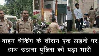 वाहन चेकिंग के दौरान लड़के ने किया पुलिस को उलटे पैर भागने पर मजबूर
