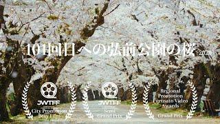 101回目への弘前公園の桜(2020)