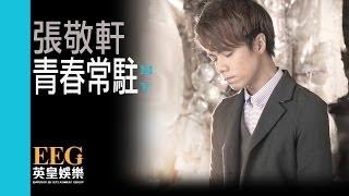 張敬軒 Hins Cheung 《青春常駐》[Official MV]