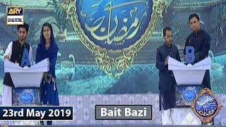 Shan e Iftar – Segment – Shan e Sukhan - Bait Bazi - 23rd May 2019