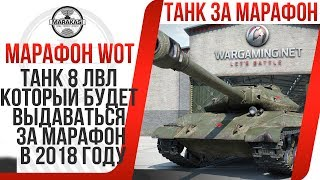ПРЕМИУМ ТАНК КОТОРЫЙ БУДЕТ ВЫДАВАТЬСЯ ЗА МАРАФОН WOT В 2018 ГОДУ, ПРЕМ БЕСПЛАТНО ВОТ World of Tanks