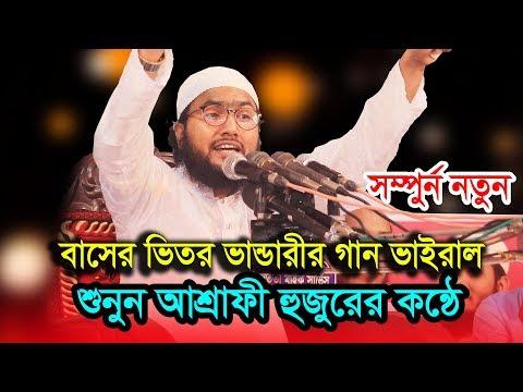 হাসতে হাসতে পেটে ব্যাথা। এ কেমন গান গাইলেন আশ্রাফী হুজুর,, Ashrafi viral Song