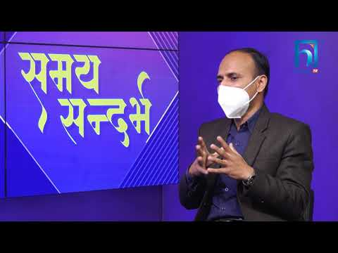 महामारीका बेला बालबालिकाको सुरक्षा कसरी गर्ने? - Dr. Dharmagat Bhattarai