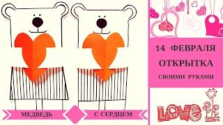 """14 февраля. Открытка """"Медведь с сердцем"""" своими руками. В это видео я покажу как очень легко сделать открытку """"Медведь с сердцем"""", которую ты сможешь подарить на День влюбленных своим друзьям!  Открытка делается очень легко, нужно"""