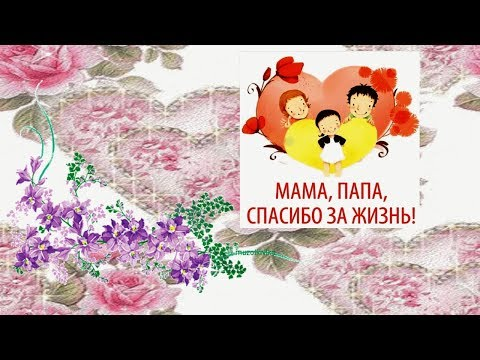 Мама Папа Первые слова Песня про Маму и Папу