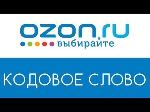 af1517703b7a Кодовое слово Ozon.ru Январь 2019 - промокод и скидки