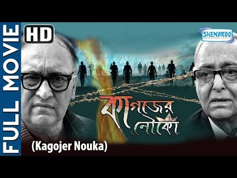 Kagojer Nouko (HD) - Superhit Bengali Movie - Victor Banerjee - Soumitro - Rajesh Sharma - Bidhat