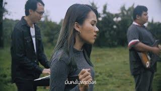 พระองค์ทรงเป็นศิลา【OFFICIAL MV 】(You Are My Hiding Place) - By Small Talk