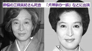 俳優の三條美紀さん死去「犬神家の一族」などに出演