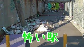 大阪近郊の秘境駅南海高野線木津川駅を訪問