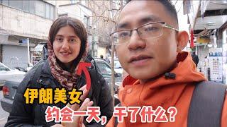 伊朗美女和中國小哥約會一天,玩了什麽?伊朗大冒險第一天