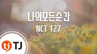 [TJ노래방] 나의모든순간(No Longer)   NCT 127  TJ Karaoke